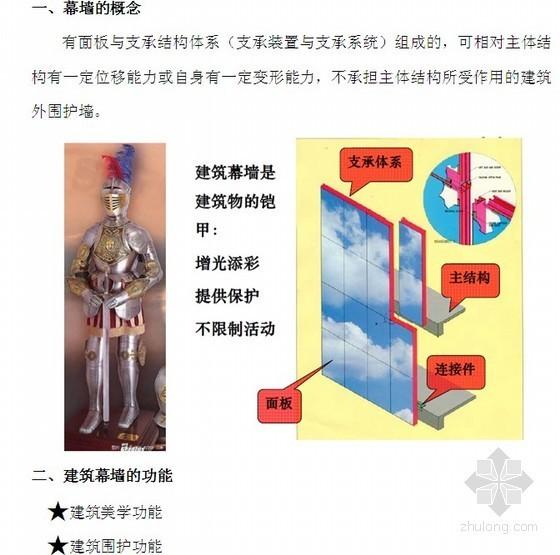 建筑幕墙基础知识讲解及工程量计算实例解析(附图丰富 80页)