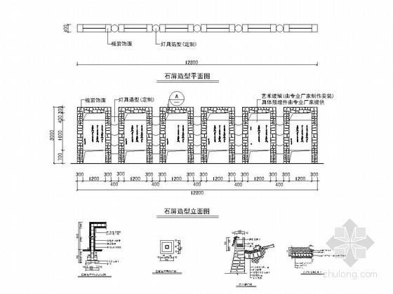 园林挡土墙景观施工图12例