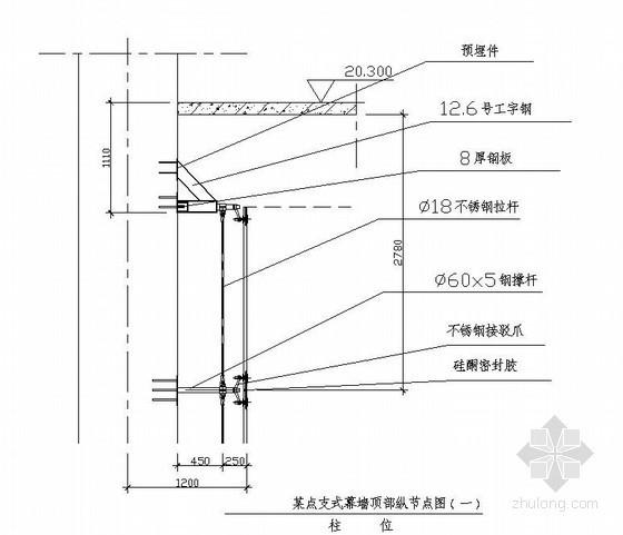 某点支式幕墙顶部纵剖节点图(一)