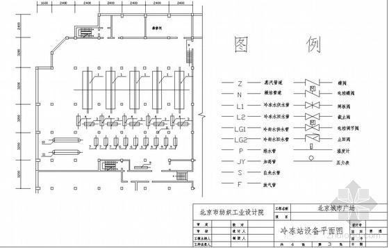 北京某广场冷冻站设备平面及流程图-2