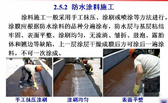 防水工程材料及施工工艺讲义(PPT)