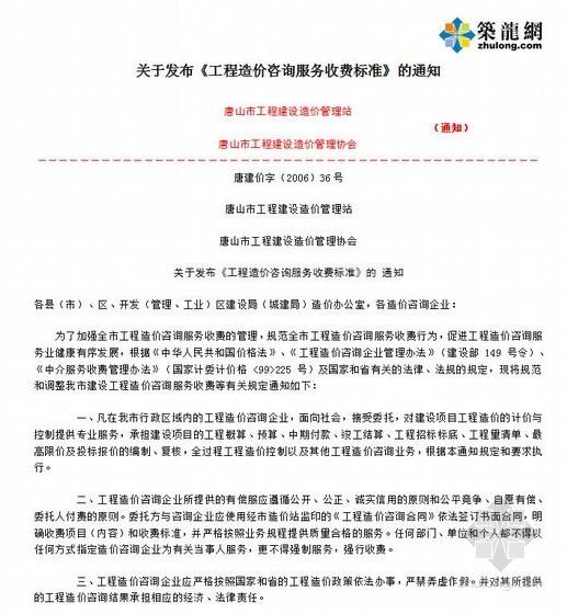 唐山市关于发布《工程造价咨询服务收费标准》的通知