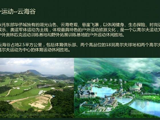 [青岛]国际度假旅游区总体景观规划设计方案(一)