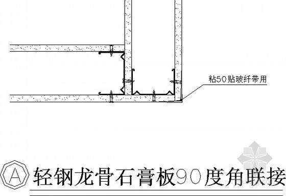 轻钢龙骨石膏板连接节点构造