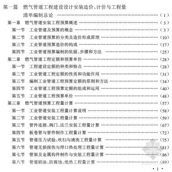 燃氣管道工程安裝造價、計價及工程量清單編制(1434頁)