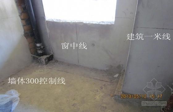 建筑工程外墙外保温外门窗及防水工程质量标准化图册(多图)