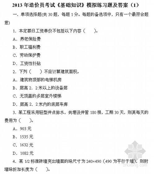 2013年造价员考试《基础知识》模拟练习题及答案(1)