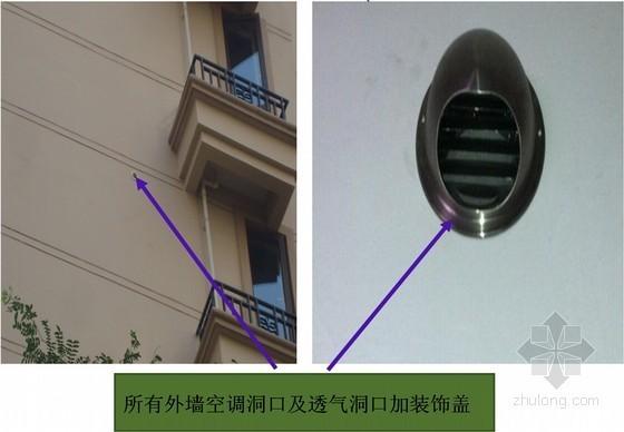 所有外墙空调洞口及透气洞口加装饰盖
