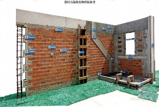 建设集团公司工程质量样板引路标准化实施图册(2014年 100余页)