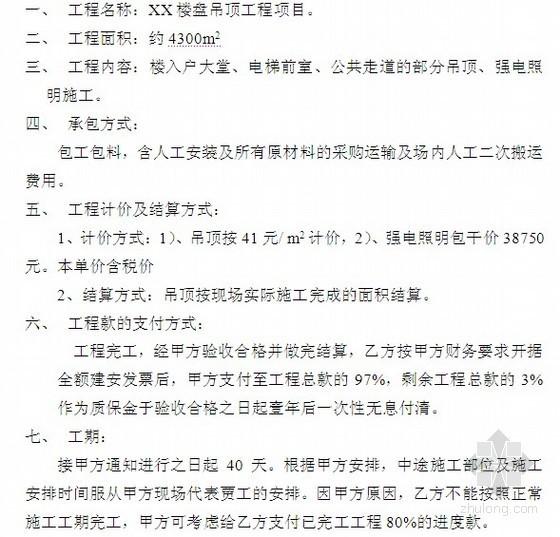 [贵州]大堂及走廊吊顶和强电照明工程施工合同