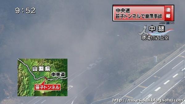 日本隧道事故给中国的启示