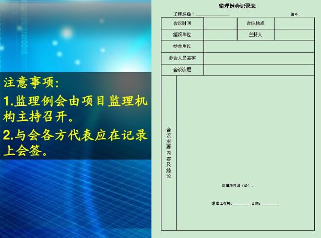 [天津]《建设工程施工安全资料管理规程》专题讲座(170页)