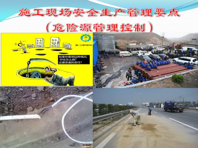 公路工程安全进场培训讲义61页