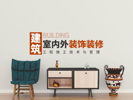 建筑室内外装饰装修工程施工技术与管理