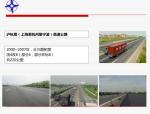高速公路改扩建发展与实践PDF格式(45页)