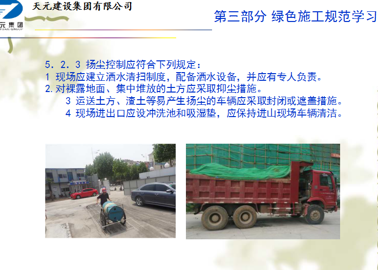 天元集团建筑工程绿色施工讲义PPT(共102页)_5