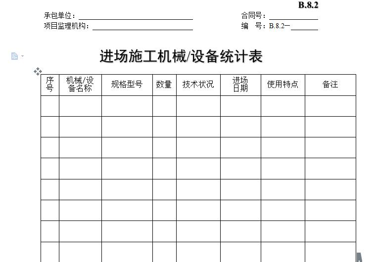 [B类表格]进场施工机械/设备统计表