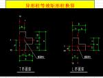 实用异形柱等效矩形柱换算计算表格