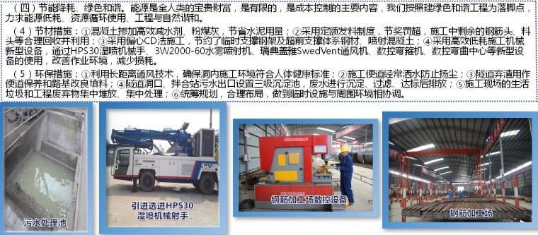[陕西]客运专线隧道工程施工质量情况汇报PPT(争创鲁班奖)