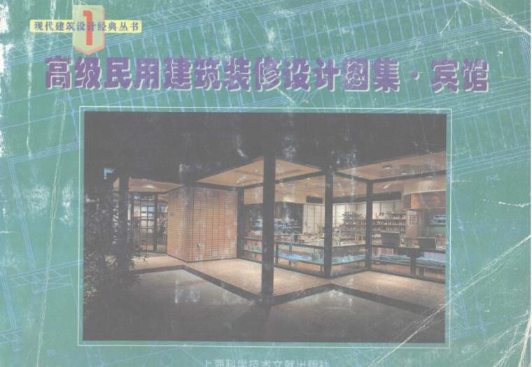 高级民用建筑装修设计图集 宾馆 1995年版