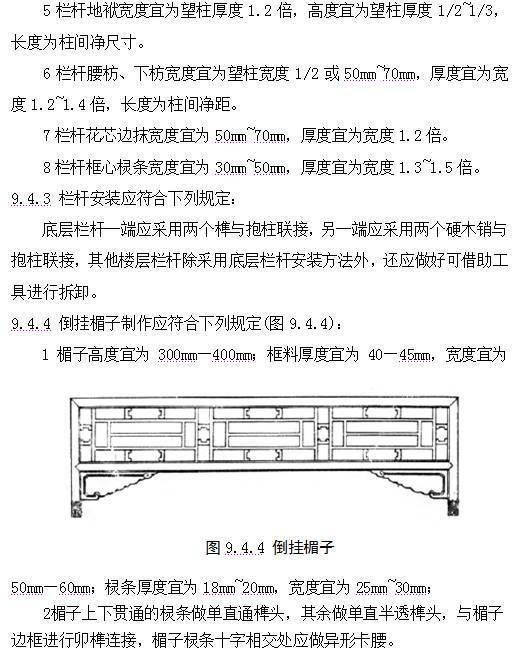古建筑有规范了!!住建部发布《传统建筑工程技术规范》_126