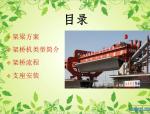 土木工程桥梁的架梁过程课件PPT