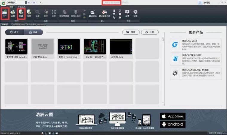 零基础如何快速掌握CAD图纸的编辑修改