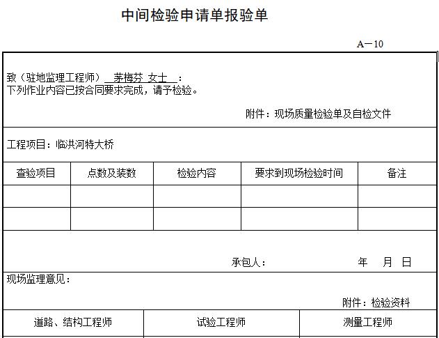 桥梁工程现场质量检验单表格(word,25页)