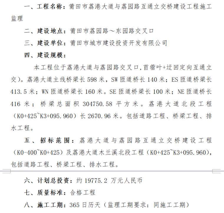 莆田市荔港大道与荔园路互通立交桥建设工程施工监理大纲-共199
