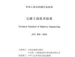 JTG B01-2014 公路工程技术标准PDF下载