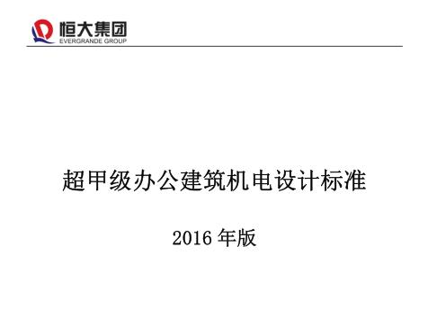 [恒大集团]超甲级办公建筑机电设计标准2016_2