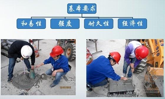 市政工程混凝土检测讲义166页(配合比设计 拌合物 力学性能)