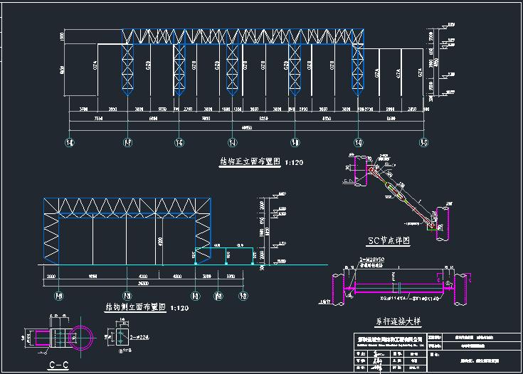 [深圳]冷却塔罩棚钢结构管桁架施工图_2