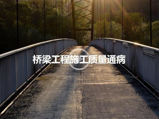 [报名截止]桥梁工程施工质量通病限时免费看,附15套精品资料