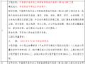 【全国】风力发电风电工程总承包招标文件(共81页)