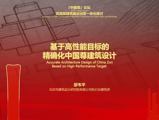 邵韦平:基于高性能目标的精确化中国尊建筑设计
