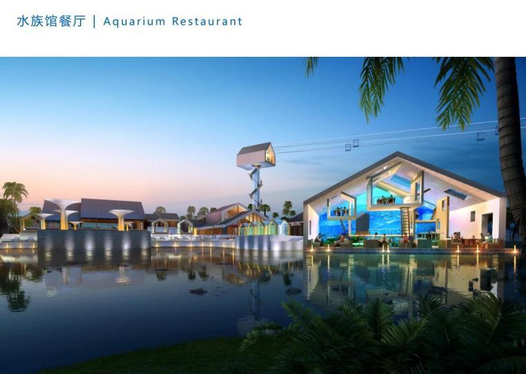 [海南]西岛珊瑚村景观规划设计文文本PDF(98页)_8