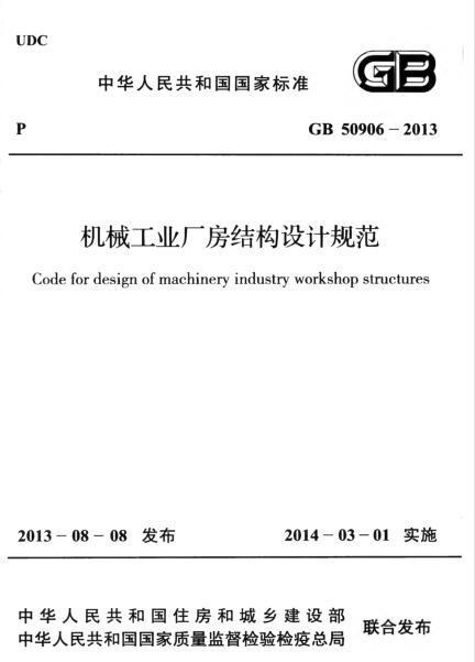GB 50906-2013 机械工业厂房结构设计规范