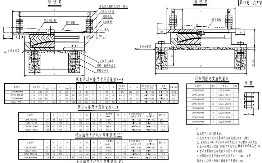 特大桥主跨658m双塔混合梁斜拉桥主桥结构图纸341张(公路桥涵设计规范JTJD60-2015)_7