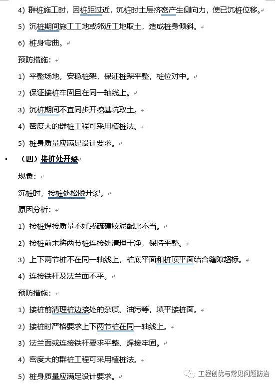 建筑工程质量通病防治手册(图文并茂word版)!_9