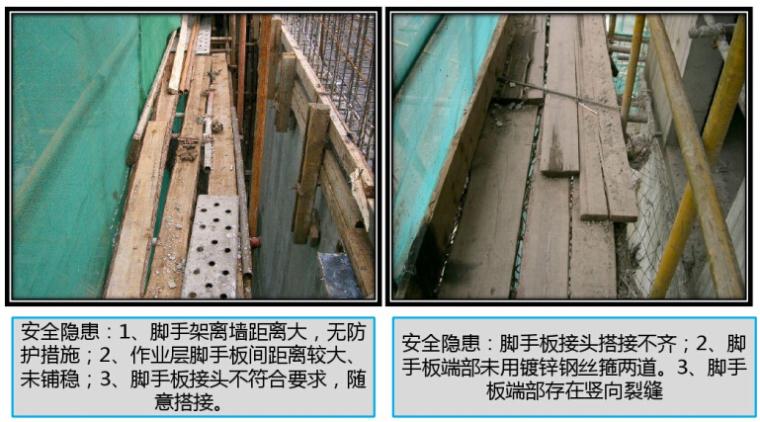 建筑工程施工脚手架安全管理培训课件(105页,2017版)