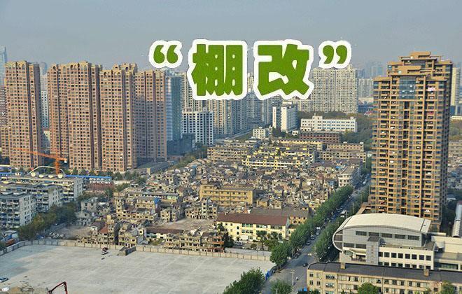 北京市今年全市棚改任务已完成80%