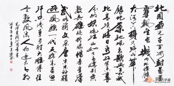 中书协会员李成连行草书法《沁园春雪》图片