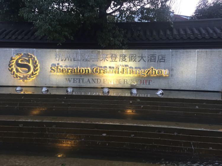 杭州西溪喜来登酒店实景_2