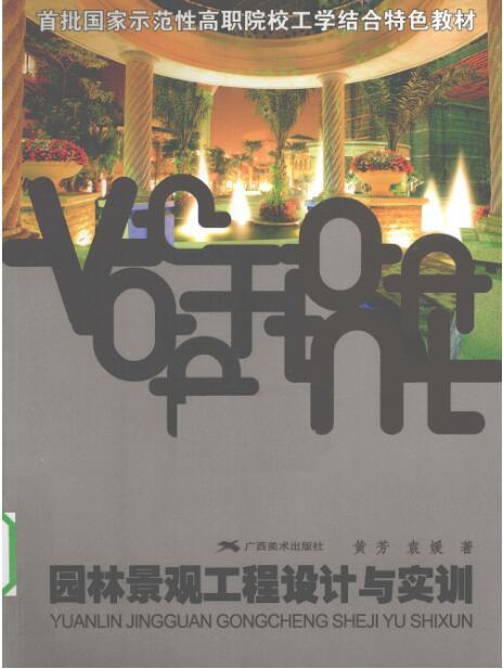 园林景观工程设计与实训 [黄芳,袁媛] 2010年版