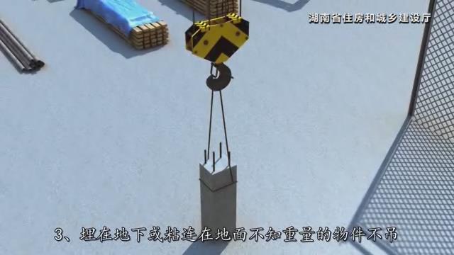 湖南省建筑施工安全生产标准化系列视频—塔式起重机_20