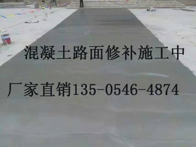 东营混凝土地面破损修补材料推荐的赛西公司