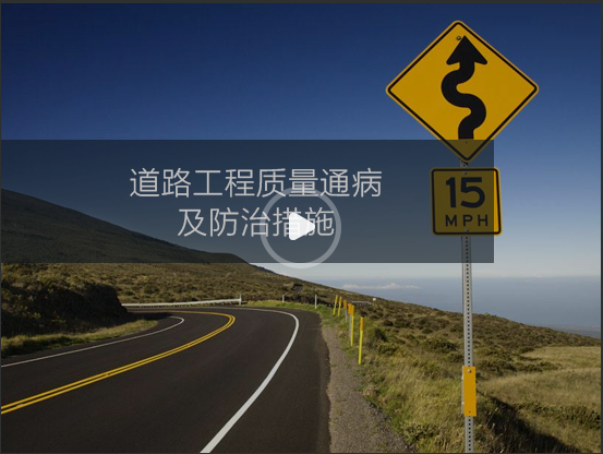 公路工程质量通病及预防措施