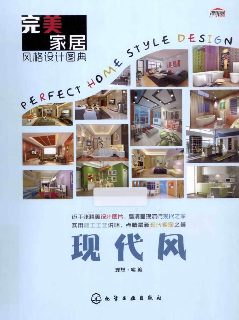 完美家居风格设计图典:现代风 理想·宅