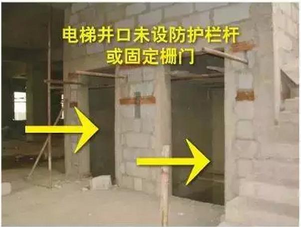 施工现场安全隐患汇总